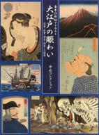<<パンフレット(図録)>> パンフ)幕末浮世絵アラカルト 大江戸の賑わい 中右コレクション