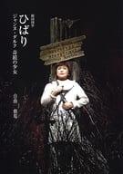 <<パンフレット(舞台)>> パンフ)劇団四季 ひばり ジャンヌ・ダルク 奇蹟の少女