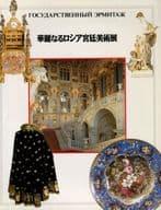 <<パンフレット(図録)>> パンフ)華麗なるロシア宮廷美術展