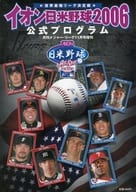 <<パンフレット(スポーツ)>> パンフ)世界最強リーグ決定戦 イオン日米野球2006 公式プログラム