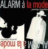 駿河屋 -<中古>パンフ)YUMING VISUALIVE ALARM a la mode(ライブ ...