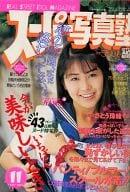 切取あり)スーパー写真塾 1997年11月号