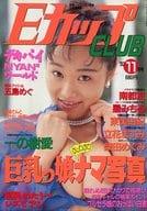 EカップCLUB 1993年11月号