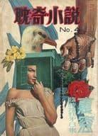 耽奇小説 No.4 1958年7月号