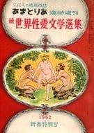 あまとりあ 臨時増刊 1952年新春特別号