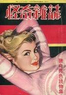 怪奇雑誌 1950年12月号