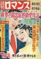読切ロマンス 1952年7月号