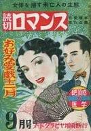 読切ロマンス 1952年9月号