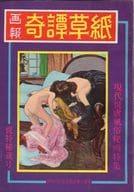 画報 奇譚草紙 1961年1月号 悦特秘蔵号