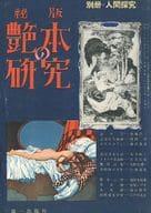 秘版 艶本の研究 1952年5月号 別冊人間研究