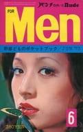Men 1973年6月号 メン