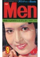 Men 1973年9月号 メン