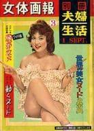 付録無)女体画報 1960年9月号 No.3