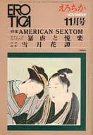 EROTICA えろちか5 1969/11