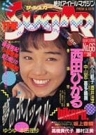 The Suger 1989年03月号 No.66