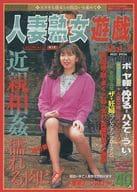 人妻熟女遊戯 Vol.3