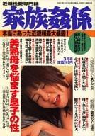 家族姦係 2009/3