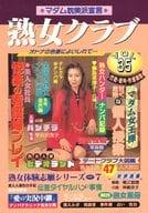 熟女クラブ Vol.35