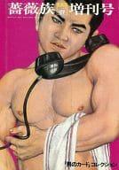薔薇族 1982年春増刊号