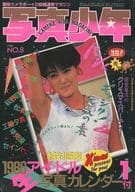 切取あり)付録無)写真少年 1986年1月号
