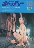 月刊ジッパー 1971年10月創刊号