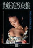 秘蔵版 SM妖美写真集 1979/9