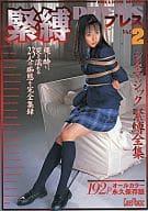 緊縛PRESS Vol.2