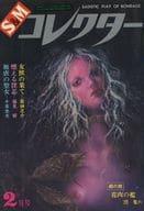 S&Mコレクター 1973年2月号
