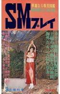 SMプレイ 1952年3月号 ワイド・プレイ3月増刊号