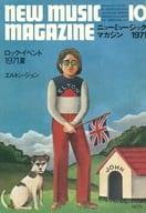 NEW MUSIC MAGAZINE 1971年10月号 ニューミュージック・マガジン