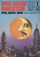 NEW MUSIC MAGAZINE 1974年1月号 ニューミュージック・マガジン