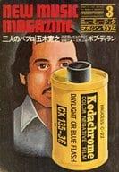 NEW MUSIC MAGAZINE 1974年3月号 ニューミュージック・マガジン