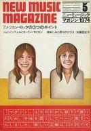 NEW MUSIC MAGAZINE 1974年5月号 ニューミュージック・マガジン