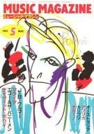 MUSIC MAGAZINE 1983年5月号 ミュージック・マガジン