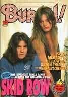 BURRN! 1995/4 バーン