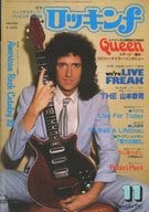ロッキンf 1982年11月号