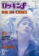 ロッキンf 1992年10月号