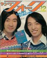 不備有)付録無)ヤングフォーク 1975年 NO.12 SPRING