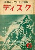 ディスク 1954年6月号