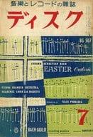 ディスク 1954年7月号