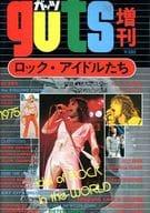 付録無)guts ガッツ 1975年10月号増刊
