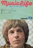 付録付)MUSIC LIFE 1968年9月号 ミュージック・ライフ