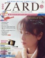 付録付)ZARD CD&DVDコレクション 32