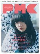 ぴあ MUSIC COMPLEX 12