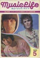 MUSIC LIFE 1969年5月号 ミュージック・ライフ