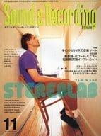 Sound & Recording Magazine 1997/11 サウンド&レコーディング・マガジン