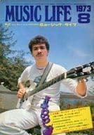 付録付)MUSIC LIFE 1973年8月号 ミュージック・ライフ
