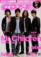 CDでーた 2007/4