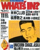 WHAT's in? 1993年11月号