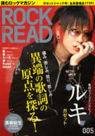 ROCK AND READ 005